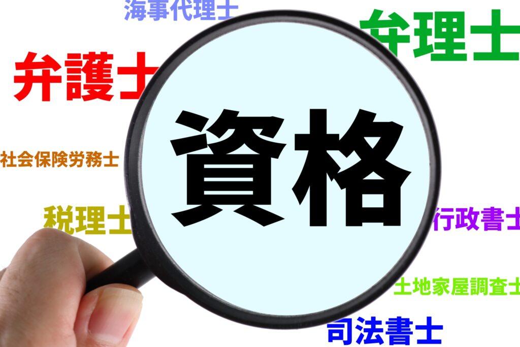 不動産業での独立に役立つ資格ベスト10